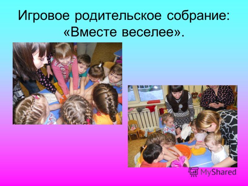 Игровое родительское собрание: «Вместе веселее».