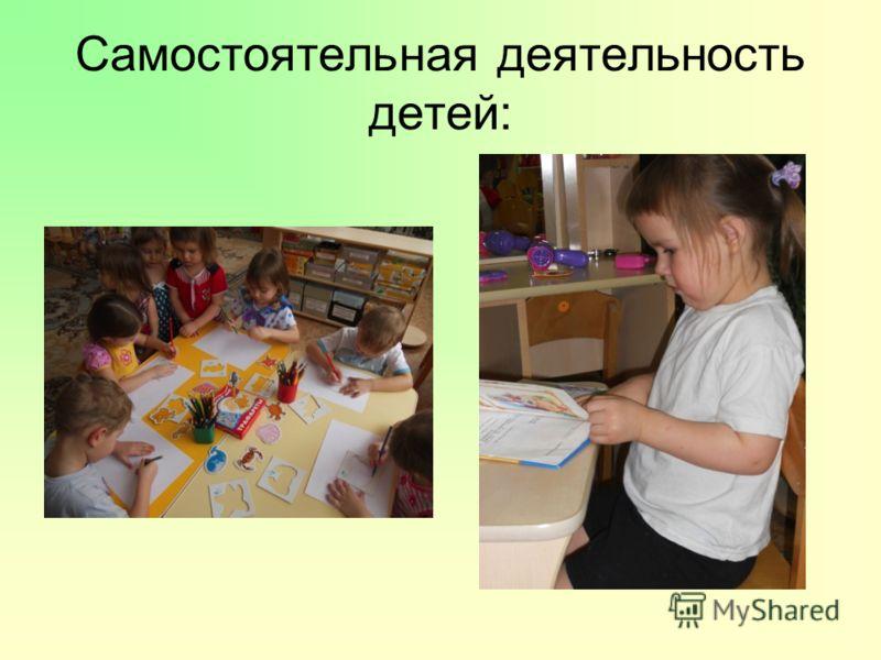 Самостоятельная деятельность детей: