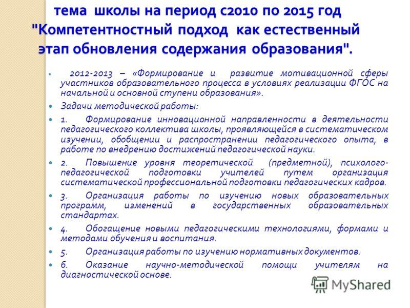 тема школы на период с 2010 по 2015 год