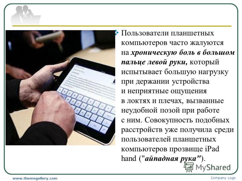 Пользователи планшетных компьютеров часто жалуются на хроническую боль в большом пальце левой руки, который испытывает большую нагрузку при держании устройства и неприятные ощущения в локтях и плечах, вызванные неудобной позой при работе с ним. Совок