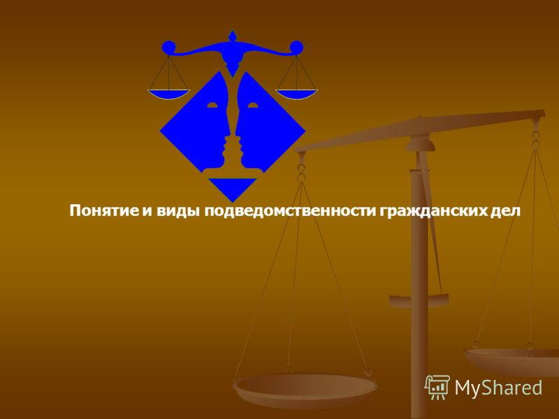 Понятие и виды подведомственности гражданских дел