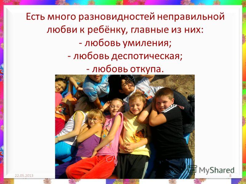 Есть много разновидностей неправильной любви к ребёнку, главные из них: - любовь умиления; - любовь деспотическая; - любовь откупа. 22.05.20138