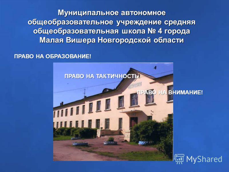 Муниципальное автономное общеобразовательное учреждение средняя общеобразовательная школа 4 города Малая Вишера Новгородской области ПРАВО НА ОБРАЗОВАНИЕ! ПРАВО НА ТАКТИЧНОСТЬ! ПРАВО НА ВНИМАНИЕ!