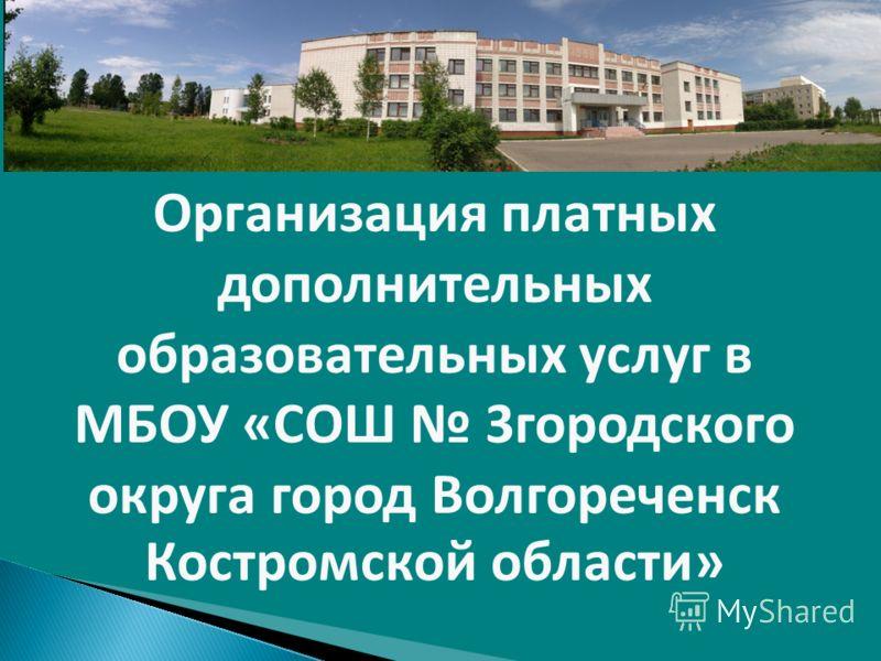 Организация платных дополнительных образовательных услуг в МБОУ «СОШ 3городского округа город Волгореченск Костромской области»