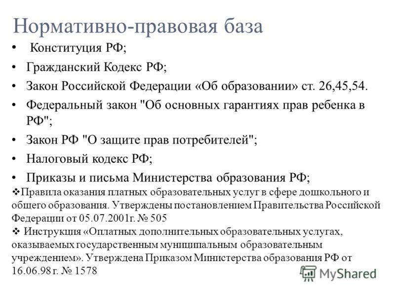 Нормативно-правовая база Конституция РФ; Гражданский Кодекс РФ; Закон Российской Федерации «Об образовании» ст. 26,45,54. Федеральный закон