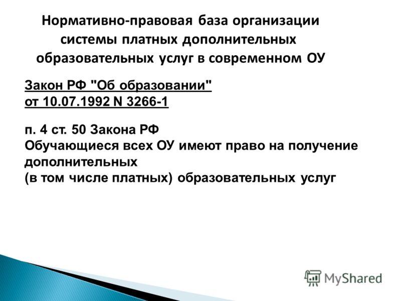 Нормативно-правовая база организации системы платных дополнительных образовательных услуг в современном ОУ Закон РФ