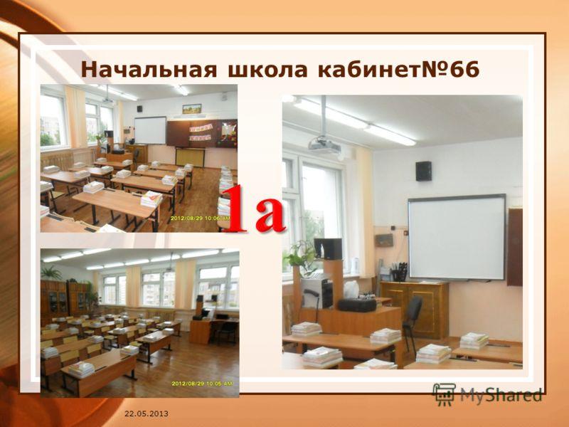22.05.2013 Начальная школа кабинет66