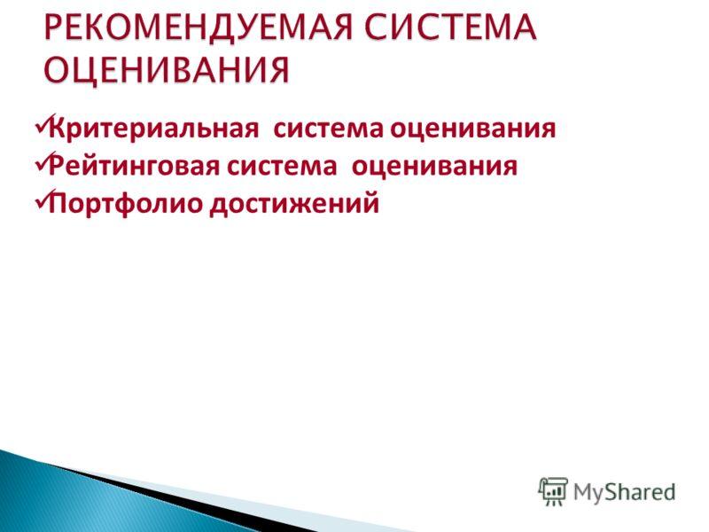 Критериальная система оценивания Рейтинговая система оценивания Портфолио достижений