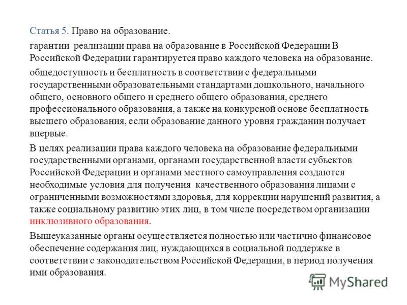 Статья 5. Право на образование. гарантии реализации права на образование в Российской Федерации В Российской Федерации гарантируется право каждого человека на образование. общедоступность и бесплатность в соответствии с федеральными государственными