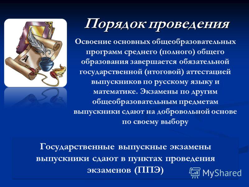 Порядок проведения Освоение основных общеобразовательных программ среднего (полного) общего образования завершается обязательной государственной (итоговой) аттестацией выпускников по русскому языку и математике. Экзамены по другим общеобразовательным