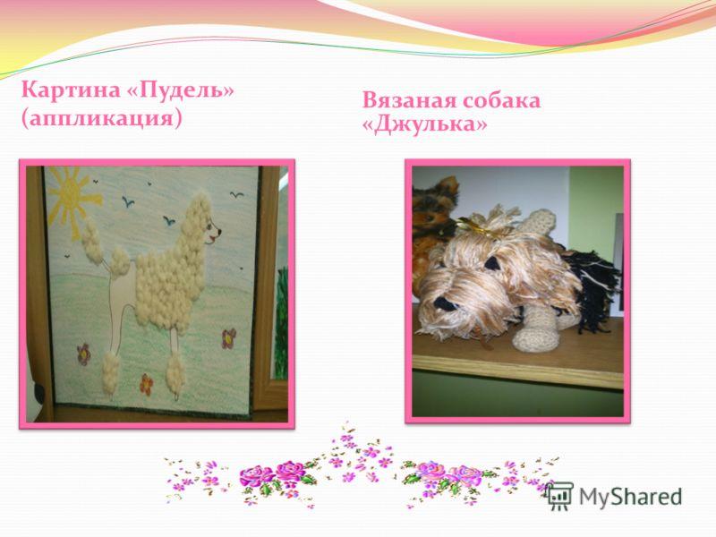 Картина «Пудель» (аппликация) Вязаная собака «Джулька»