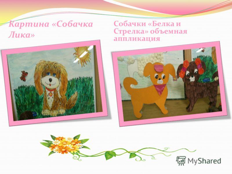 Картина «Собачка Лика» Собачки «Белка и Стрелка» объемная аппликация