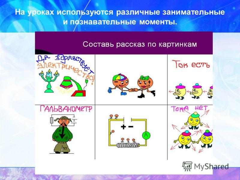 На уроках используются различные занимательные и познавательные моменты.