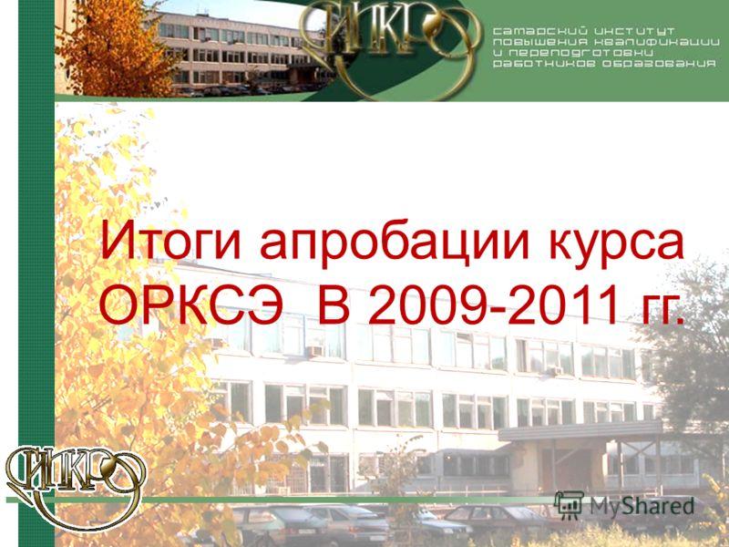 Итоги апробации курса ОРКСЭ В 2009-2011 гг.