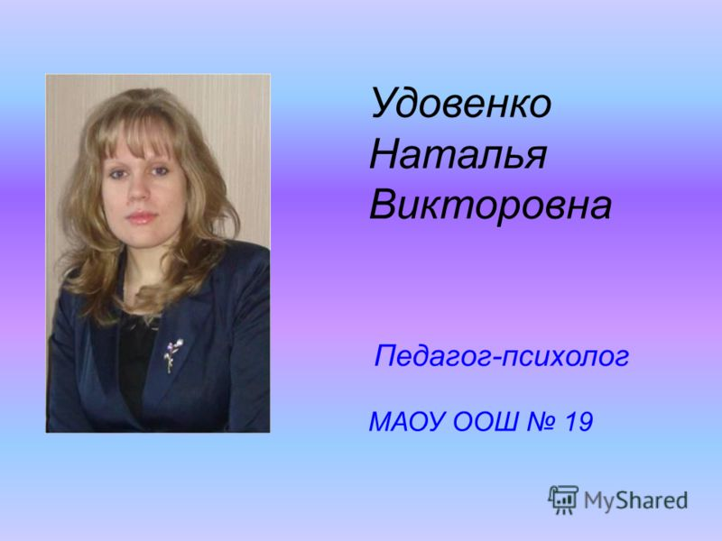 Удовенко Наталья Викторовна МАОУ ООШ 19 Педагог-психолог