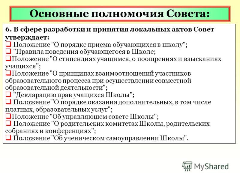 Основные полномочия Совета: 6. В сфере разработки и принятия локальных актов Совет утверждает: Положение