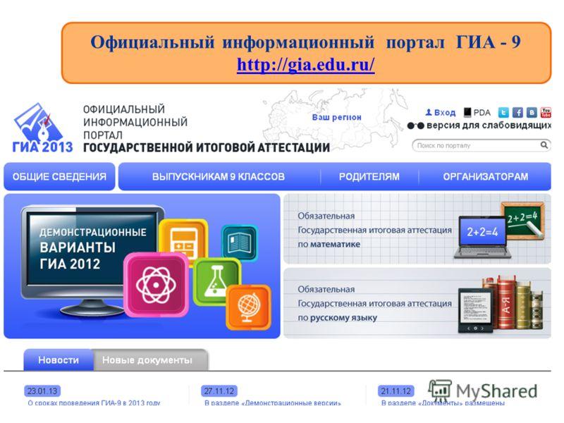 2 Официальный информационный портал ГИА - 9 http://gia.edu.ru/ http://gia.edu.ru/