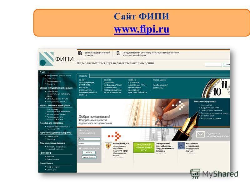 Сайт ФИПИ www.fipi.ru
