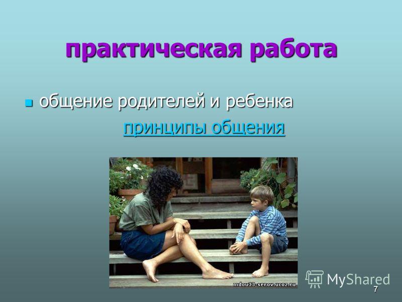 7 практическая работа общение родителей и ребенка общение родителей и ребенка принципы общения принципы общенияпринципы общенияпринципы общения