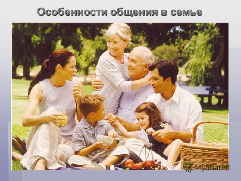 Особенности общения в семье