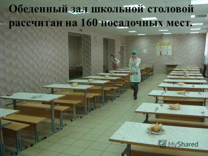 Обеденный зал школьной столовой рассчитан на 160 посадочных мест.