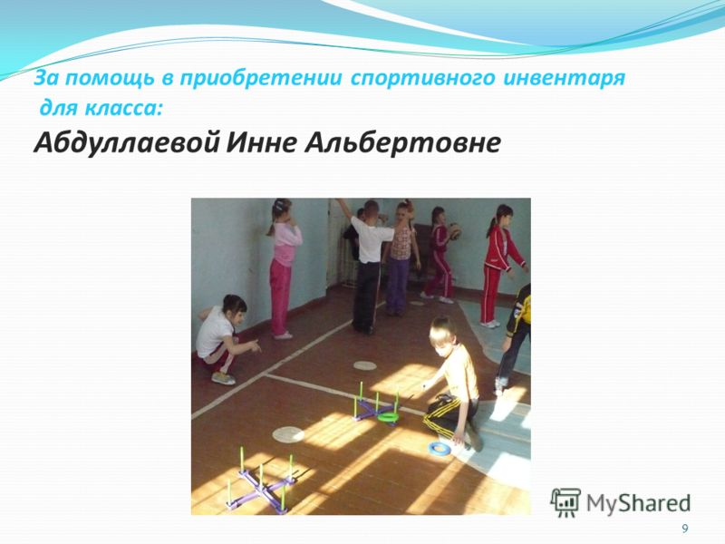 За помощь в приобретении спортивного инвентаря для класса: Абдуллаевой Инне Альбертовне 9