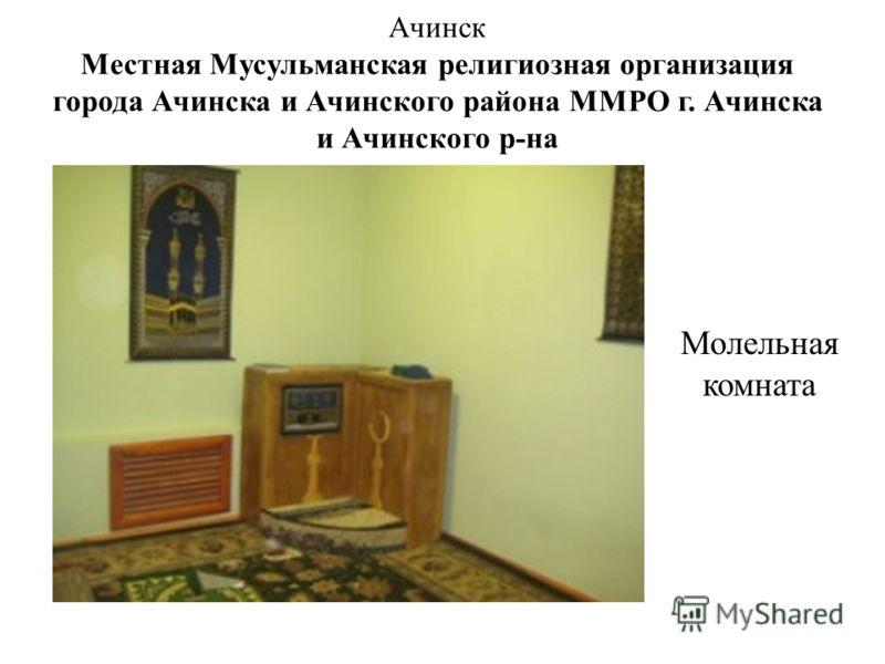 Ачинск Местная Мусульманская религиозная организация города Ачинска и Ачинского района ММРО г. Ачинска и Ачинского р-на Молельная комната