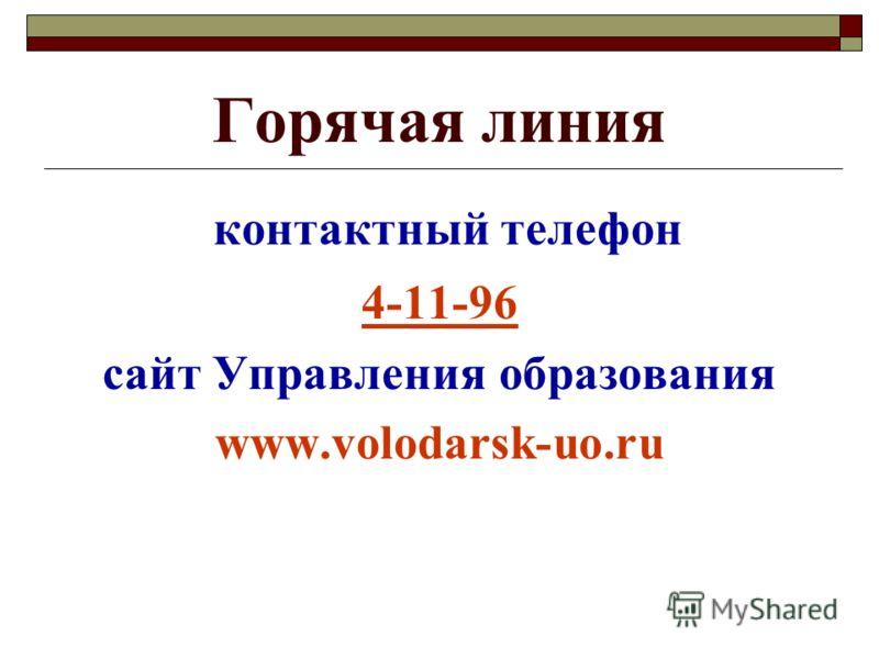 Горячая линия контактный телефон 4-11-96 сайт Управления образования www.volodarsk-uo.ru