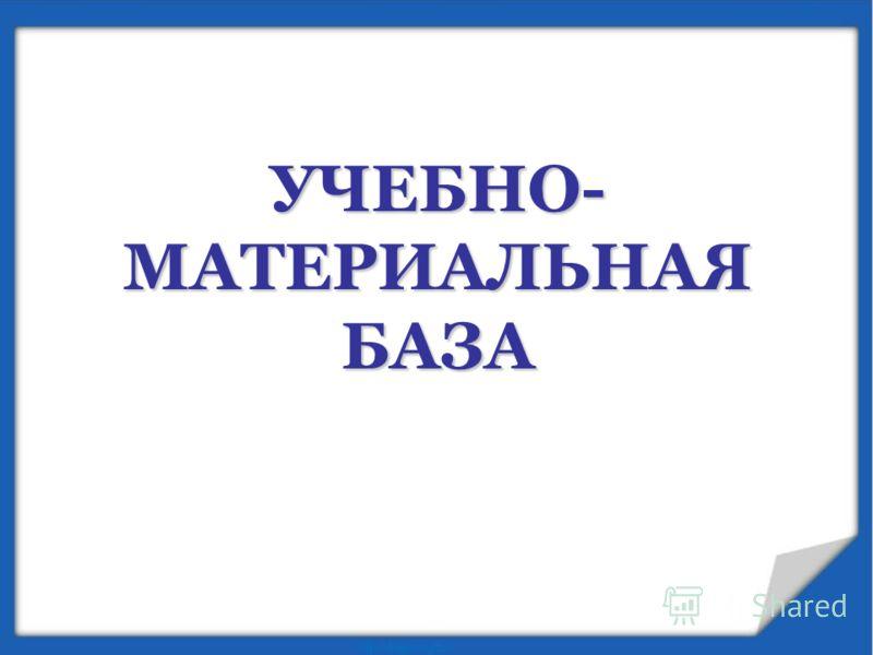 УЧЕБНО- МАТЕРИАЛЬНАЯ БАЗА