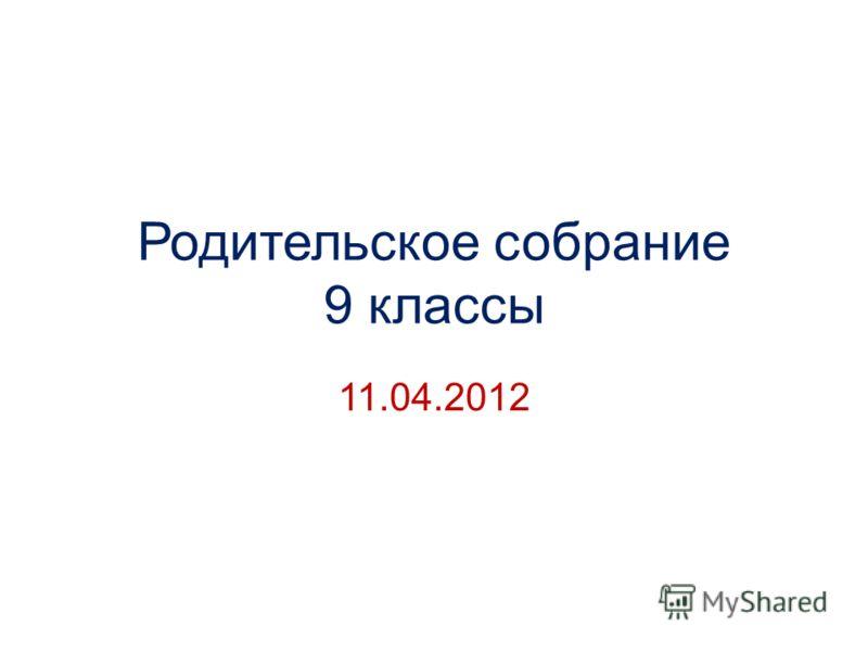 Родительское собрание 9 классы 11.04.2012