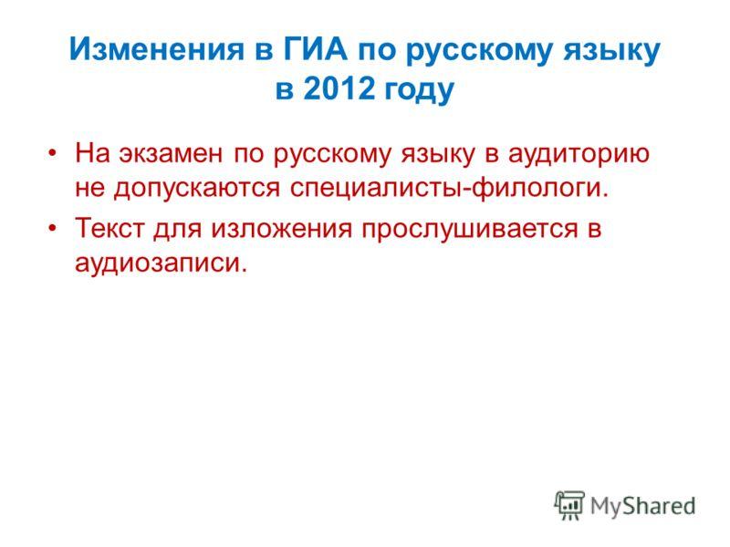 На экзамен по русскому языку в аудиторию не допускаются специалисты-филологи. Текст для изложения прослушивается в аудиозаписи.