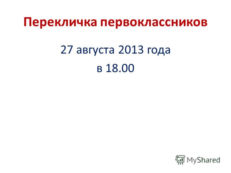Перекличка первоклассников 27 августа 2013 года в 18.00