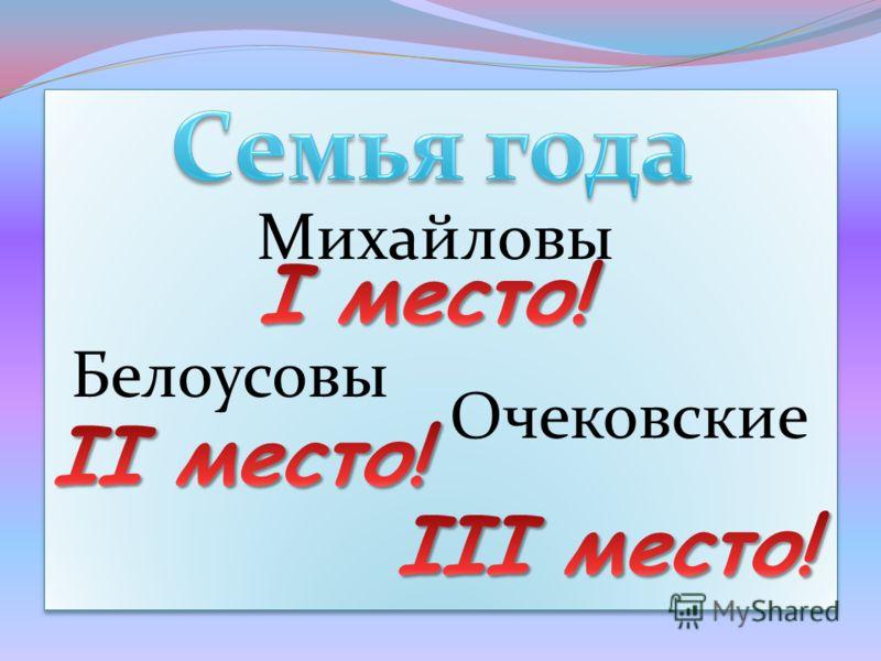 Михайловы Белоусовы Очековские