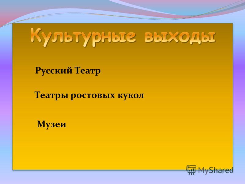Русский Театр Театры ростовых кукол Музеи