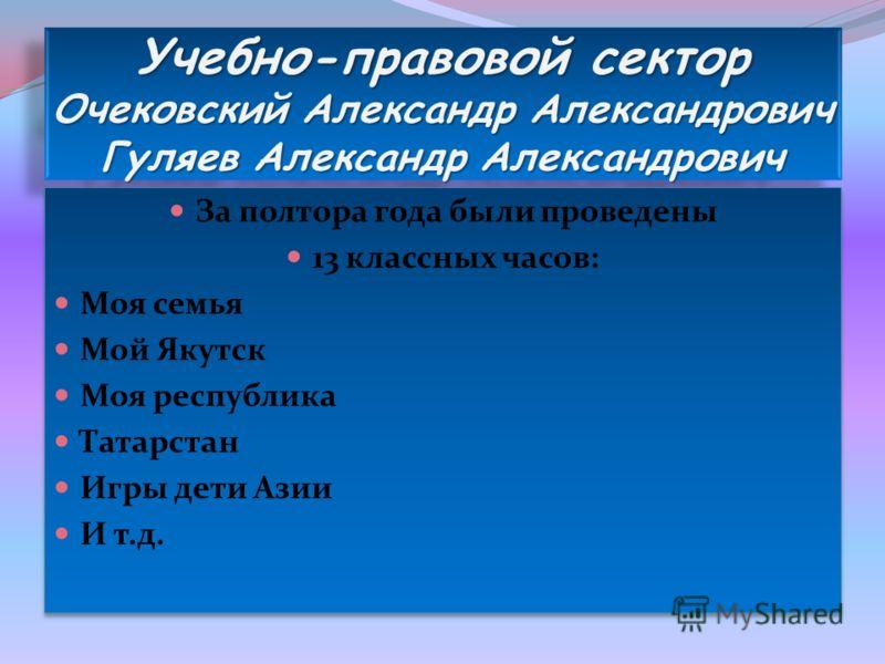 За полтора года были проведены 13 классных часов: Моя семья Мой Якутск Моя республика Татарстан Игры дети Азии И т.д. За полтора года были проведены 13 классных часов: Моя семья Мой Якутск Моя республика Татарстан Игры дети Азии И т.д.