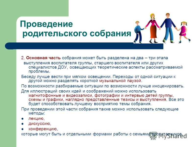 Проведение родительского собрания 2. Основная часть собрания может быть разделена на два – три этапа выступления воспитателя группы, старшего воспитат
