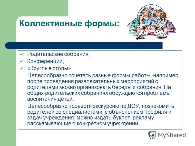 Коллективные формы: Родительские собрания, Конференции, «Круглые столы» Целесообразно сочетать разные формы работы, например, после проведения развлек