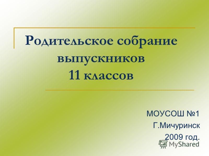 Родительское собрание выпускников 11 классов МОУСОШ 1 Г.Мичуринск 2009 год.