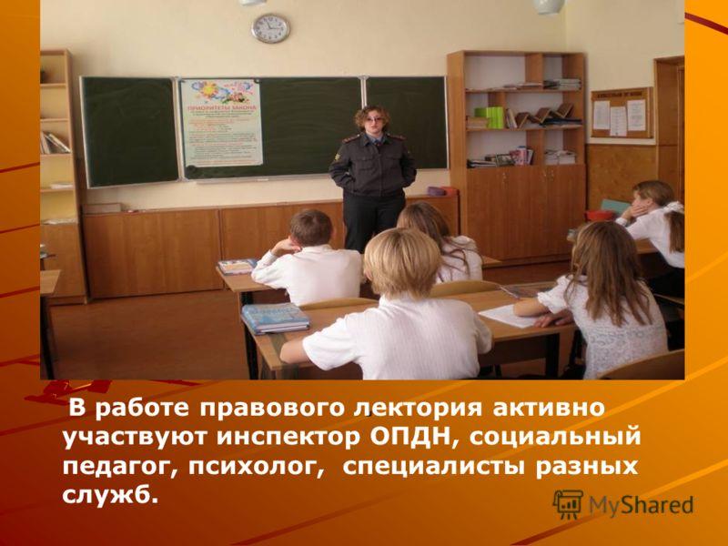 . В работе правового лектория активно участвуют инспектор ОПДН, социальный педагог, психолог, специалисты разных служб.