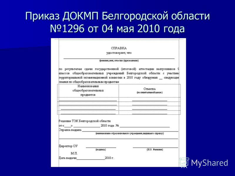 Приказ ДОКМП Белгородской области 1296 от 04 мая 2010 года