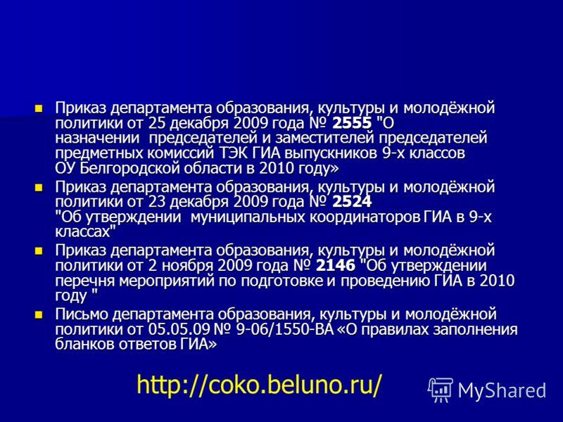 Приказ департамента образования, культуры и молодёжной политики от 25 декабря 2009 года 2555