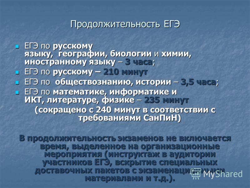 Продолжительность ЕГЭ ЕГЭ по русскому языку, географии, биологии и химии, иностранному языку – 3 часа; ЕГЭ по русскому языку, географии, биологии и химии, иностранному языку – 3 часа; ЕГЭ по русскому – 210 минут ЕГЭ по русскому – 210 минут ЕГЭ по общ