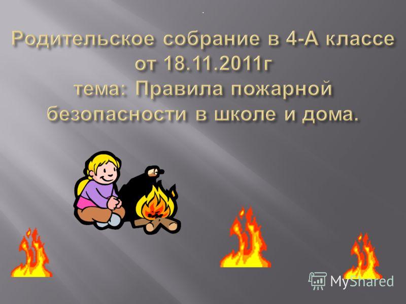 Доклад на родительском собрании о пожарной безопасности 4250