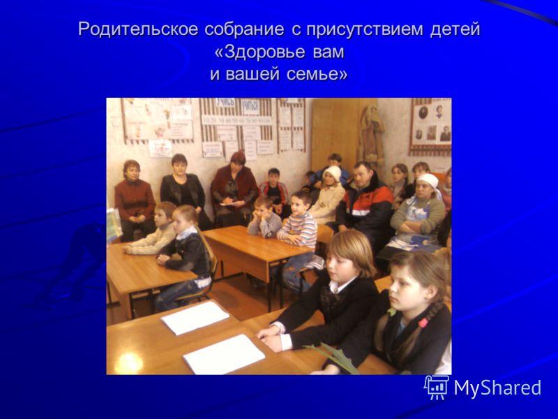 Родительское собрание с присутствием детей «Здоровье вам и вашей семье»