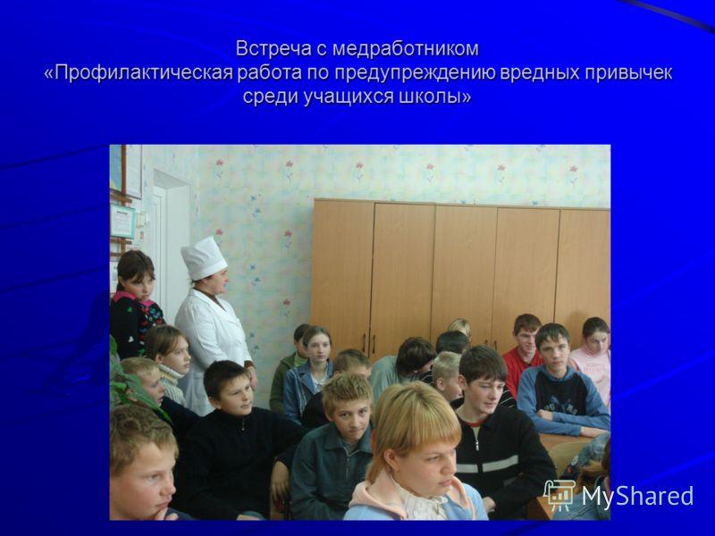 Встреча с медработником «Профилактическая работа по предупреждению вредных привычек среди учащихся школы»