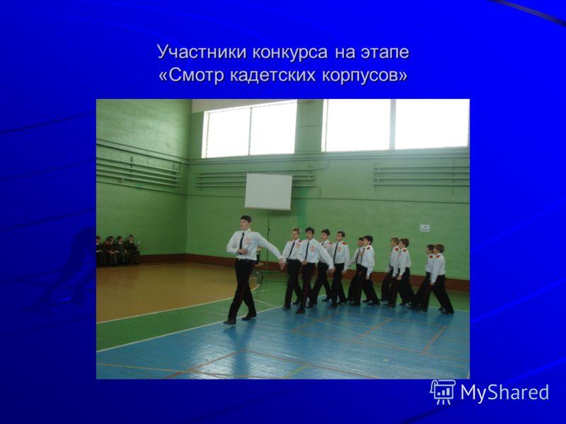 Участники конкурса на этапе «Смотр кадетских корпусов»