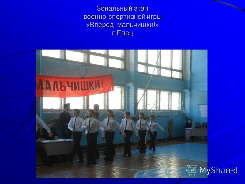 Зональный этап военно-спортивной игры «Вперед, мальчишки!» г.Елец