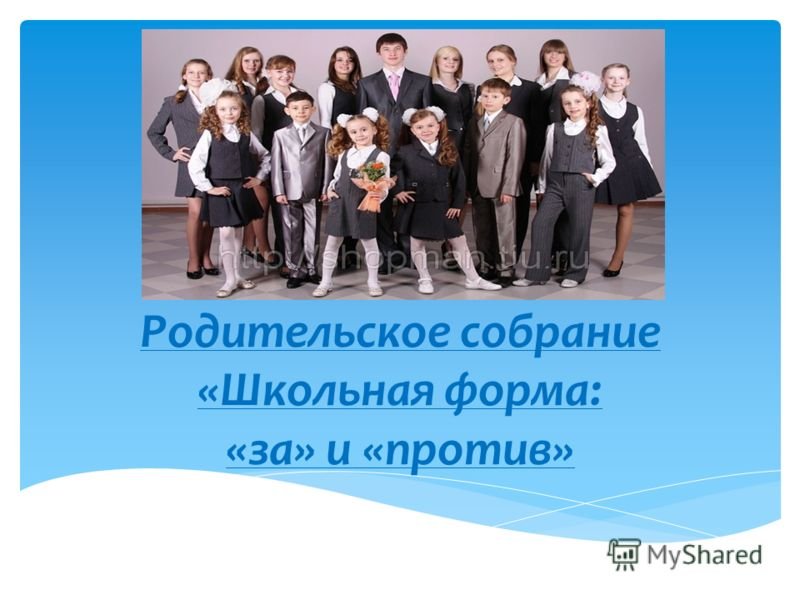 Родительское собрание «Школьная форма: «за» и «против»