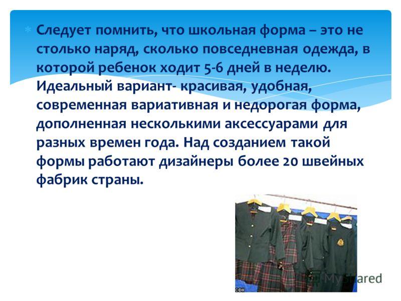 Следует помнить, что школьная форма – это не столько наряд, сколько повседневная одежда, в которой ребенок ходит 5-6 дней в неделю. Идеальный вариант- красивая, удобная, современная вариативная и недорогая форма, дополненная несколькими аксессуарами