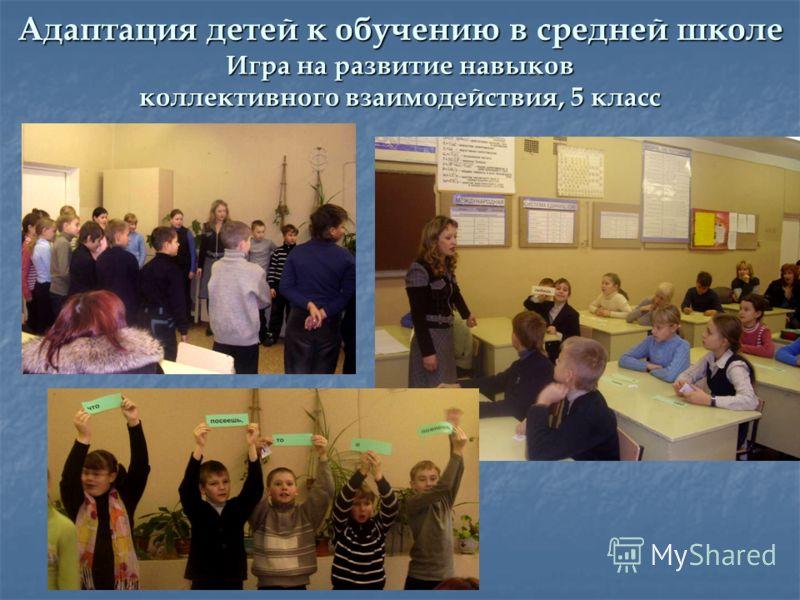 Адаптация детей к обучению в средней школе Игра на развитие навыков коллективного взаимодействия, 5 класс
